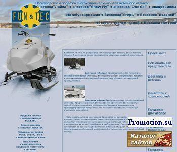 Снегоходы Fun&Tec - http://www.funtec.narod.ru/