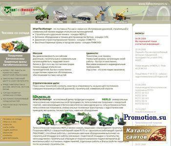 Строительная и сельхоз техника - продажа и ремонт - http://www.italtechimport.ru/