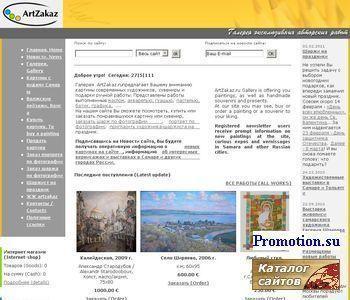 ArtZakaz.ru - http://www.artzakaz.ru/