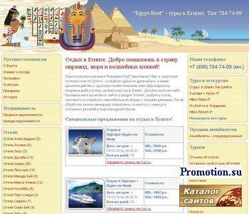 Египет - http://www.egypt-best.ru/