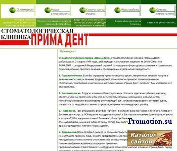 Стоматологическая клиника Прима Дент г. Ставрополь - http://www.primadent.ru/