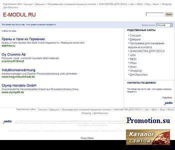 ООО Энергомодуль - http://www.e-modul.ru/