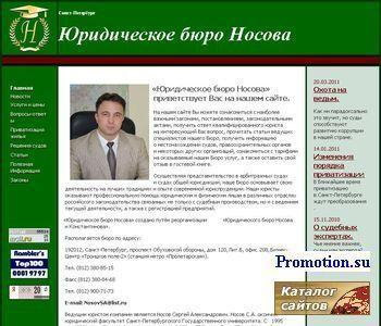 Юридическое бюро Носова - Санкт-Петербург - http://jurburonosov.spb.ru/
