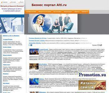 www.alti.ru - покупка и продажа готового бизнеса - http://www.alti.ru/