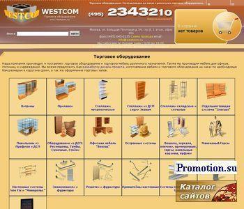 Торговое оборудование. Торговая мебель. - http://www.westcom.ru/