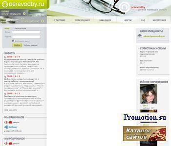 Бюро переводов - http://www.perevodby.ru/
