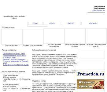 """Агентство интернет-решений """"Аврора"""" - http://cityinform.org/"""