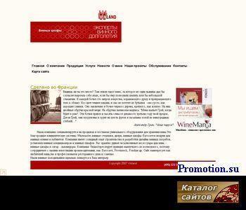 Vinland. Эксперты винного долголетия. - http://www.vinland.ru/