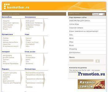 Кафе-бар 9377456, банкеты, фуршеты - http://www.banketbar.ru/