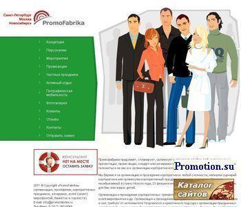 Промофабрика - http://www.promofabrika.ru/