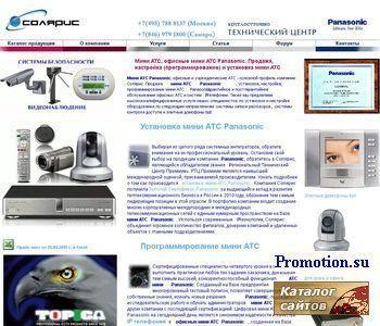 АТС, офисные атс, телефонные аппараты - http://www.solyar.ru/