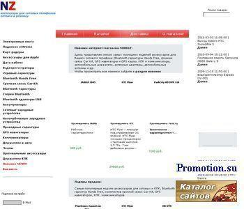 NZ: Bluetooth гарнитуры, Громкая связь, Car Kit - http://www.nordiz.ru/