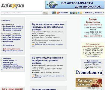 Виртуальная автомобильная разборка. - http://www.auto2you.ru/