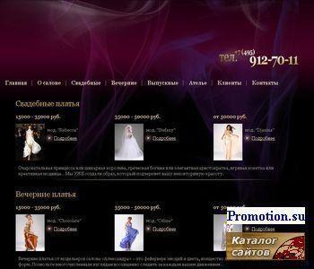 "Салон свадебных платьев ""Александра"" - http://www.aleksandra.ru/"