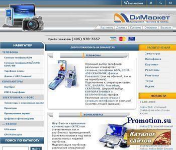 Интернет-магазин Dimarket.ru - http://www.dimarket.ru/