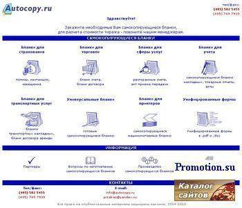 AUTOCOPY.RU - http://Autocopy.ru/