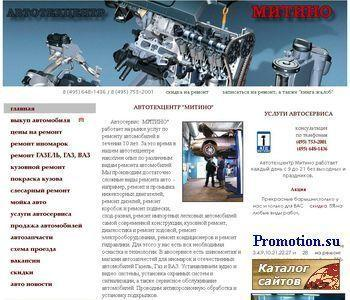 Автоцентр в Москве, Митино, Тушино, Красногорске - http://www.automitino.ru/