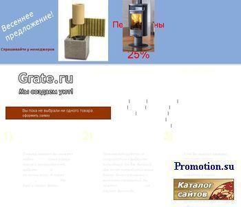 Grate.ru - Печи, камины. - http://grate.ru/
