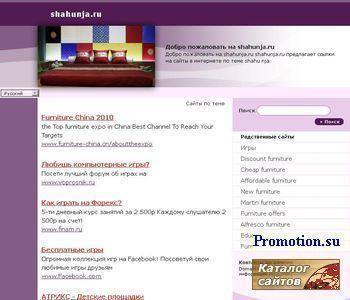 ШАХУНЬЯ.online - http://shahunja.ru/