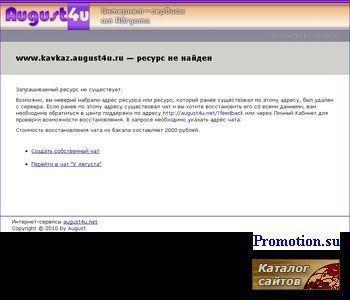 Чат Кавказа - http://www.kavkaz.august4u.ru/