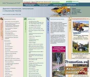 Московское Представительство компании МРМЗ - http://www.dortehnika.ru/