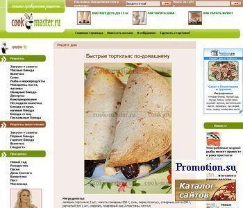 Cook-master.ru - кулинария, кулинарные рецепты. - http://www.cook-master.ru/