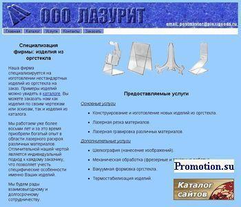 ООО Лазурит - Товары из листового оргстекла - http://www.plexigoods.ru/