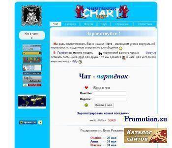 Чартенок - http://www.cherti.ru/