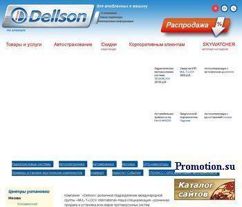 Автосигнализации и автозвук от Dellson - http://www.dellson.ru/
