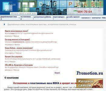 Пластиковые окна ПВХ в кредит - http://www.dip-plast.ru/