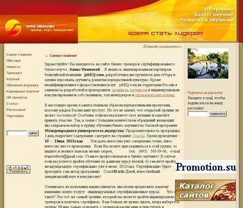 А-Тренинг Анны Ивановой - http://www.a-training.ru/