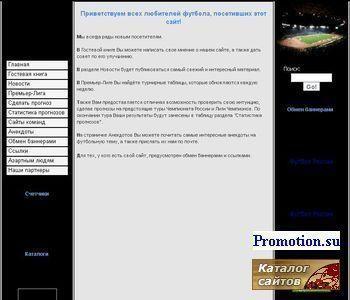 Сайт любителей футбола - http://soccer.h15.ru/