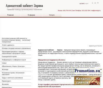 Адвокат, адвокатский кабинет Зорина. - http://www.zorinlegal.ru/