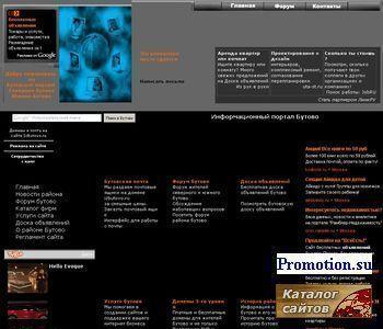 Бутовский портал - http://www.izbutovo.ru/