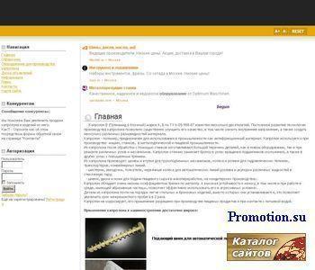 ООО МКТ - http://www.kaprolon.com/