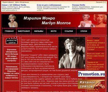 Мэрилин Монро - http://monrobest.narod.ru/