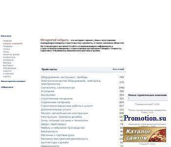 Поволжский строительный портал Stroyportal-Volga.r - http://www.stroyportal-volga.ru/