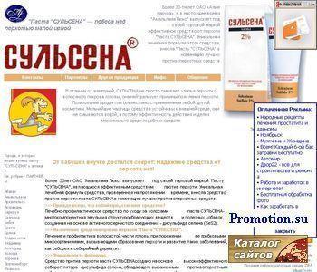Паста СУЛЬСЕНА - http://www.sulsena.narod.ru/
