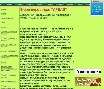 Бюро переводов «Ареал Украина». - http://www.areal31.narod.ru/