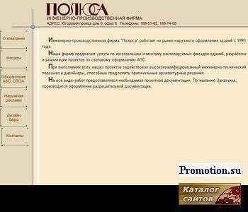 ЗАО Фирма Полюса - http://polusa.ru/