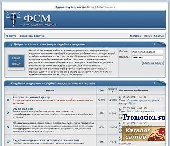 Судебно-медицинская экспертиза - http://www.sudmed.ru/