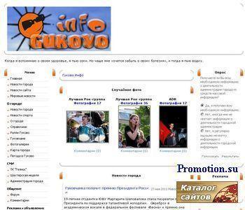 Блог Лоста - http://blog.gukovo.info/