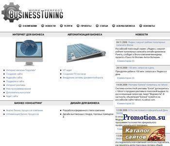 Бизнес Тюнинг - http://www.businesstuning.ru/